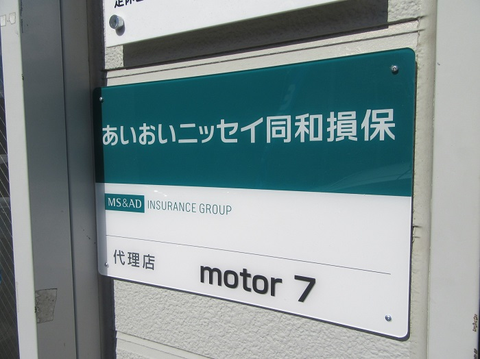 自動車保険♪