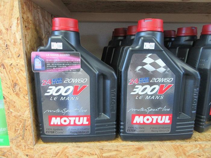 MOTUL 300V LE MANS 販売♪