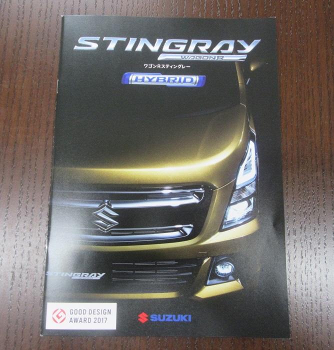 新車販売 スズキ ワゴンR スティングレー ご成約頂きました!